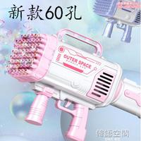【店长推薦】爆款抖音同款電動加特林泡泡機火箭60孔網紅吹泡泡槍男女孩玩具