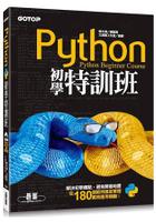 Python初學特訓班(附250分鐘影音教學/範例程式)