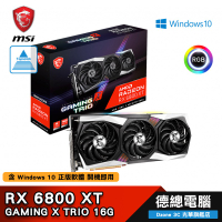 【MSI 微星】 RX 6800 XT GAMING X TRIO 16G AMD 組裝電腦 主機 水冷 套餐 主機板