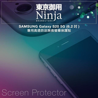 【Ninja 東京御用】SAMSUNG Galaxy S20 5G(6.2吋)專用高透防刮無痕螢幕保護貼