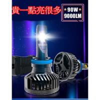 90W 9000LM CREE雙XP70  汽車 LED 大燈 霧燈 最高規格 驗車OK 9006 H11 H7 H4