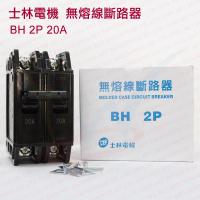 士林電機 無熔絲 斷路器 開關 BH 2P 20A 30A 50A 另售 排水孔蓋 排水管蓋 地板開關 水管配件