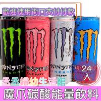 『免運+附電子發票』魔爪Monster Energy 能量碳酸飲料 芒果狂歡碳酸飲料 超越能量碳酸飲料