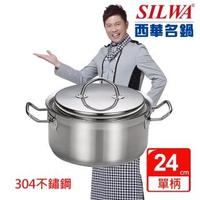 【SILWA 西華】米蘭經典湯鍋24cm(曾國城熱情推薦)