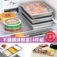 【Arnest】日本304不鏽鋼多用途保鮮盒附篩網料理盆 超值14件組(6盤+6蓋+2網)