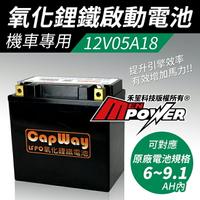 CapWay 12V05A18 氧化鋰鐵啟動電池 50~1800CC 機車專用 氧化鋰鐵電池 機車電瓶【禾笙科技】