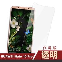 華為 Mate 10 Pro 透明高清非滿版9H鋼化膜手機保護貼(Mate10Pro保護貼)