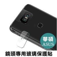 鏡頭玻璃貼 鏡頭玻璃保護貼 Asus ROG Phone3 ROG3 Zenfone5/5z/6 ZS630KL 鏡頭貼