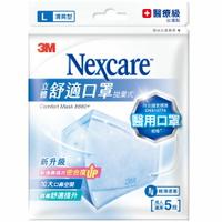 3M Nexcare 立體舒適醫用口罩 拋棄式 清爽型 成人適用 5枚  L