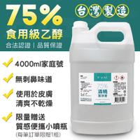 ㊣台灣製造 ★防疫必備★食品級乙醇 75%酒精清潔消毒液4000cc 家庭號