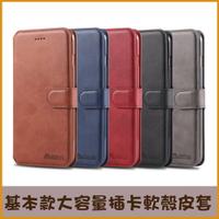 大容量插卡皮套 三星S20 S20Plus Ultra Note10+側翻 S10+ S10 S10e S9 S8+保護套 Note9軟殼 Note8 商務插卡磁扣側翻皮套