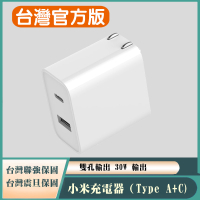 小米 USB 充電器 30W 快充版(Type A+C) 台灣官方貨 快充快速充電器小米  Port 2