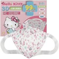 【HELLO KITTY】3D立體印花口罩(兒童-30入 7盒)