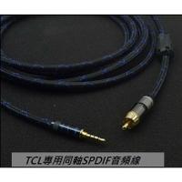 川木  發燒級TCL電視機連數位類比音訊輸出同軸SPDIF線3.5mm轉RCA蓮花頭