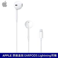 APPLE 原廠盒裝 EARPODS Lightning耳機 台灣公司貨 APPLE有線耳機 高音質耳機 立體聲耳機