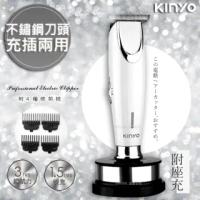 【KINYO】充插兩用雕刻專業電動理髮器/剪髮器鋰電/快充/長效(HC-6810)