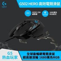 【Logitech G】G502 Hero 電競滑鼠