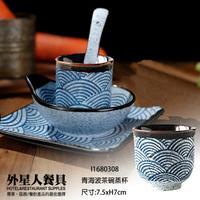 青海波茶碗蒸杯(7.5xH7cm)/茶杯瓷器-外星人餐具
