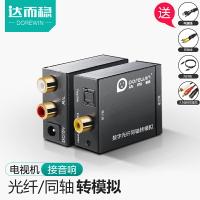 數字光纖同軸轉模擬音頻線轉換器spdif轉蓮花3.5小米海信電視輸出轉音響線夏普電視機解碼器PS4轉換線【JD00122】