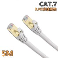 【tFriend】CAT.7 10Gbps 5M高速乙太網路線(SSTP鍍金接頭RJ45網路線)