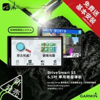 【GARMIN DriveSmart 55】 5.5吋 GPS車用衛星導航 支援BC 40無線藍芽倒車│BuBu車用品