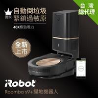 【iRobot】美國Roomba s9+ 自動倒垃圾+40倍超強吸力 極致奢華掃地機器人(買就送14吋DC電扇市價2000元)