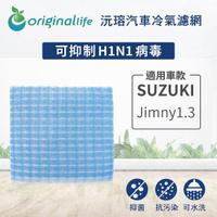【OriginalLife】適用 SUZUKI:Jimny1.3汽車冷氣濾網(可水洗重複使用 長效可水洗)