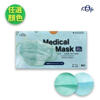 【宏瑋 KOgi】醫用口罩 多色任選 成人平面 50入/盒x2(湖水藍)
