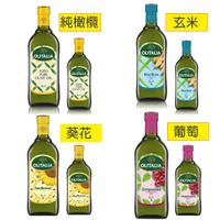 Olitalia 奧利塔精緻橄欖油 奧利塔葡萄籽油 奧利塔葵花油 奧利塔玄米油 奧利塔純橄欖油 奧利冷壓橄欖油 現貨