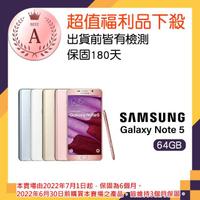 【SAMSUNG 三星】福利品 GALAXY Note 5 64GB 5.7吋智慧機