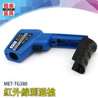 【儀表量具】測溫儀 引擎溫度 工業用 MET-TG380 廚房測溫 溫度計 家用烘焙非接觸測溫 紅外線測溫槍