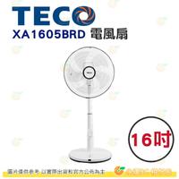 東元 TECO XA1605BRD 16吋 電風扇 公司貨 靜音 DC直流馬達 省電 七段風量 定時 無線遙控 台灣製造