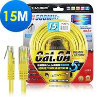 【MAGIC】CAT.6A 超高速傳輸網路線-15M(圓線)