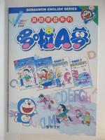 【書寶二手書T9/語言學習_DXN】哆啦A夢英語學習系列套書_4本合售_英語學習任意門等