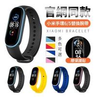 【OMG】小米手環6/5 撞色矽膠錶帶 雙色拼接彩色錶帶 運動替換腕帶 防水腕帶 贈保護貼(耐磨親膚防水透氣)