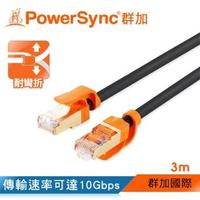 【群加 PowerSync】Cat7 耐搖擺抗彎折 超高速網路線 圓線 / 3m 黑色(CLN7VAR0030A)