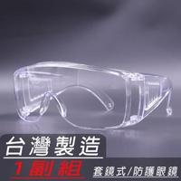 【EYEFUL】Z87護目鏡、防護眼鏡(全包覆防護眼鏡1副組可供醫療人員用)