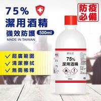 【你會買】御衣坊 75%潔用酒精500ml-12罐組(75%酒精 防疫 清潔)