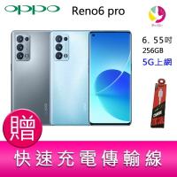 分期0利率  OPPO Reno6 Pro 5G (12G/256G)6.55吋 四主鏡頭 智慧手機   贈『快速充電傳輸線*1』