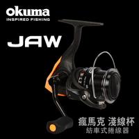 okuma寶熊 OKUMA JAW 瘋馬克 淺線杯 紡車捲線器