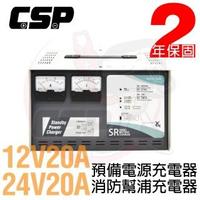 【CSP】全自動發電機專用充電器 SR2420 24V-20A 或12V-20A(緊急電源 發電機 停電設備 電池充電機SR1220)