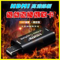 迷你影音擷取卡 擷取盒高清HDMII轉USB采集卡 錄影採集卡 switch PS4 遊戲影像視頻擷取 直播虎牙斗魚錄制