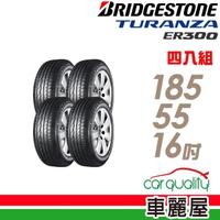 【BRIDGESTONE 普利司通】TURANZA ER300 83V 專業舒適輪胎_四入組_185/55/16(車麗屋)