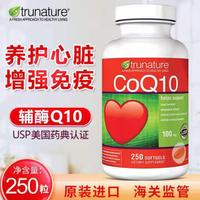 美國TruNature進口輔酶Q10軟膠囊 250粒