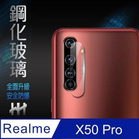 【HH】鋼化玻璃保護貼系列 realme X50 Pro -6.44吋-鏡頭貼-2入(GPN-RMX50P-LENS)