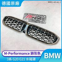 德國原廠 BMW G20 G21 M PERFORMANCE 鈰灰色 鼻頭 水箱護罩 鈦灰 鈰灰水箱罩 M340 專屬色
