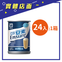 【亞培】安素香草(少甜)均衡營養配方237ml/24入/箱【上好連鎖藥局】