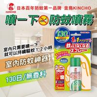 日本製正品【日本金鳥KINCHO】防蚊系列 噴一下12hr室內防蚊噴霧(130日無香料) 掛片150日 1片