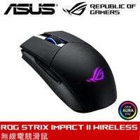 【ASUS 華碩】ROG STRIX IMPACT II WIRELESS 無線電競滑鼠(送限定ROG鋼彈聯名鼠墊)