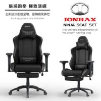 【IONRAX】IONRAX Ninja SEAT SET 全黑(電競椅/辦公椅/電腦椅)